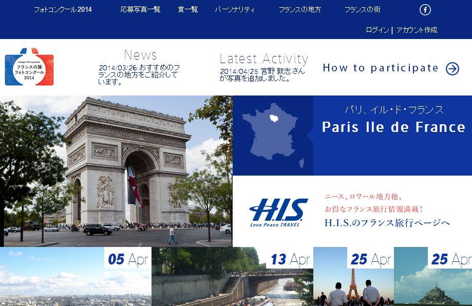 フランス、旅のフォトコンテスト実施、HISが公式ツアー販売