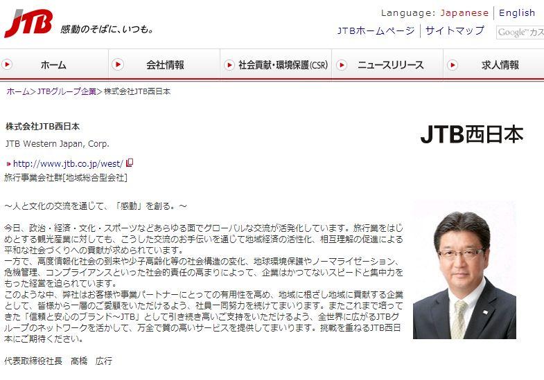 JTB、新社長に現JTB西日本社長の髙橋広行氏を内定、経営若返りを図る