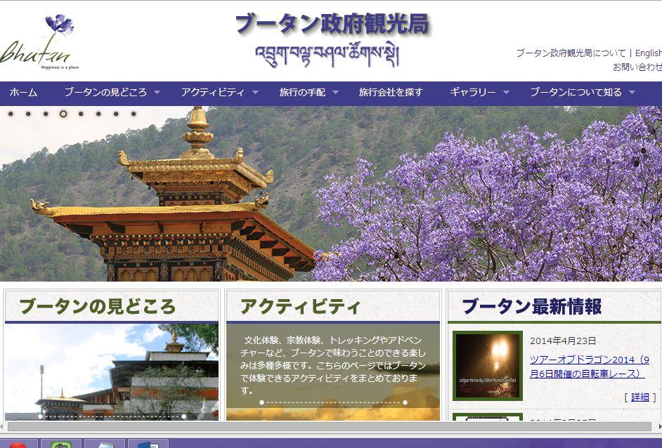 ブータン、国民総幸福量に貢献する観光産業を重要視、日本人1万人目指す