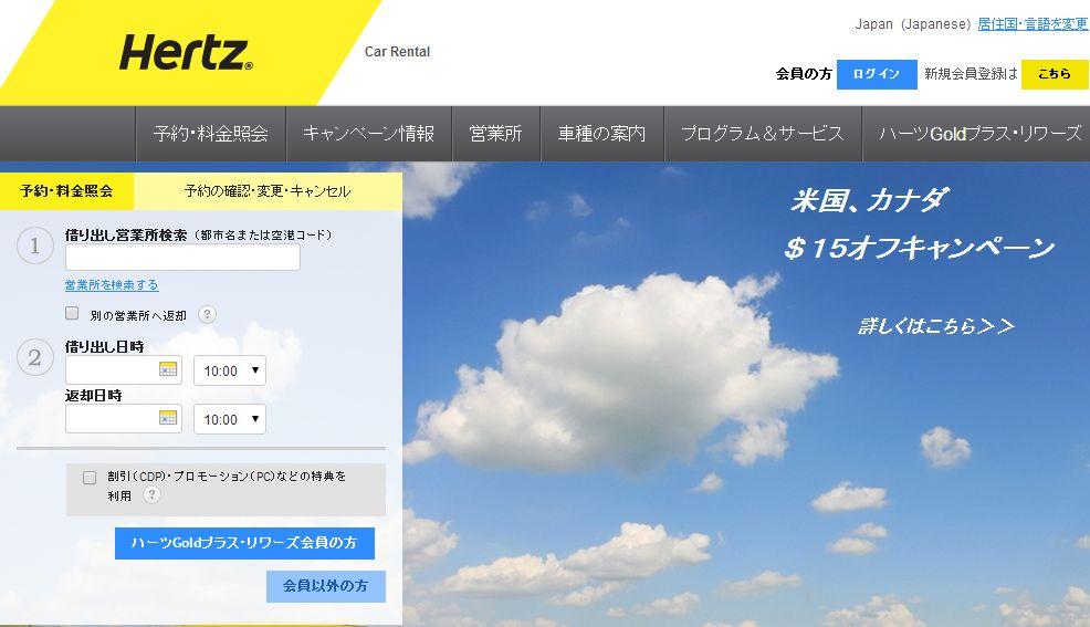 ハーツレンタカー、ハワイに日本語アシスタントダイヤルを開設