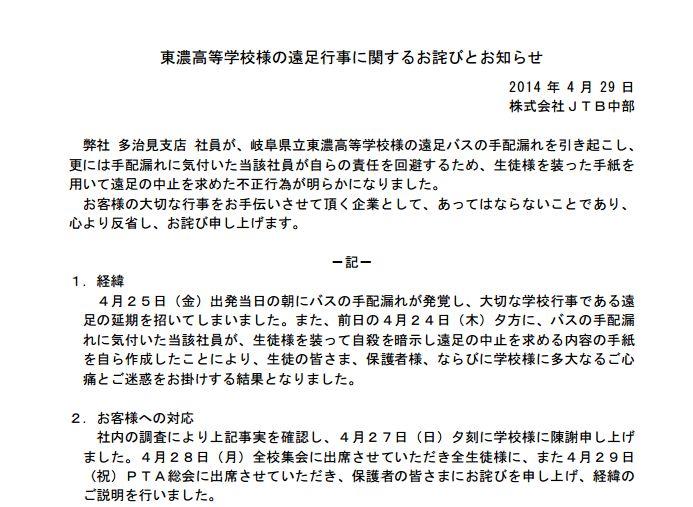 JTB中部の遠足バス手配漏れ問題で観光庁が立入検査