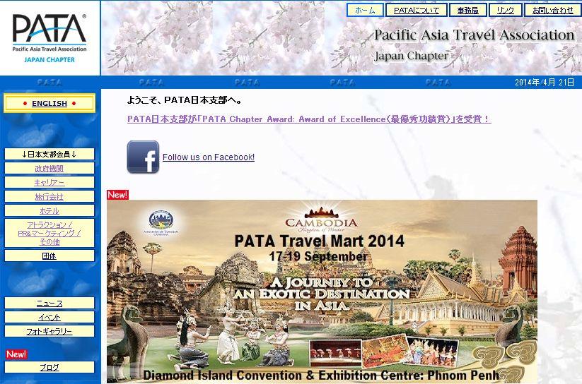 JATAとPATA、アジア太平洋地区の観光促進で覚書に調印