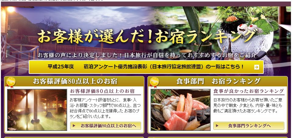 日本旅行、旅行者アンケートで高評価の宿泊施設を発表