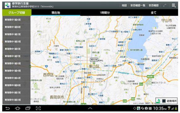近畿日本ツーリスト、修学旅行向けのリアルタイム位置情報システムを本格販売