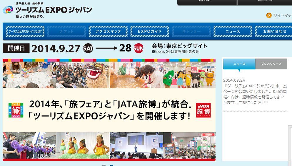 ツーリズムEXPOジャパン、公式サイトを開設