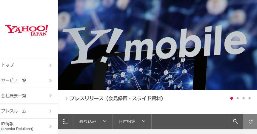 ヤフー、フィーチャーフォン向け「Yahoo!トラベル」サービス終了