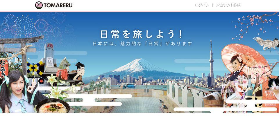 民家への宿泊をつなぐ予約サイト「TOMARERU」開設、訪日外国人をターゲットに