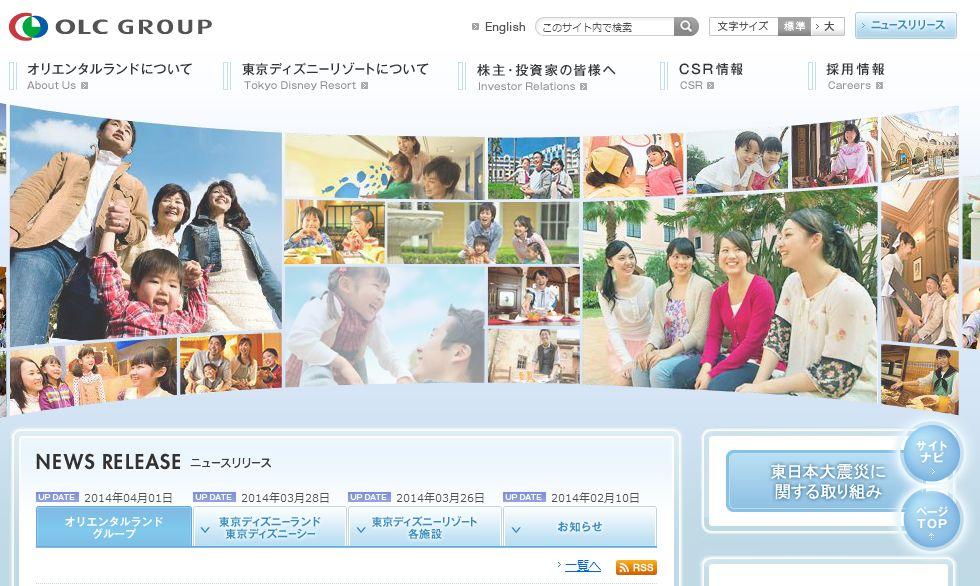 東京ディズニー、2013年の2パーク合計入場者数が過去最高の3129万8000人に
