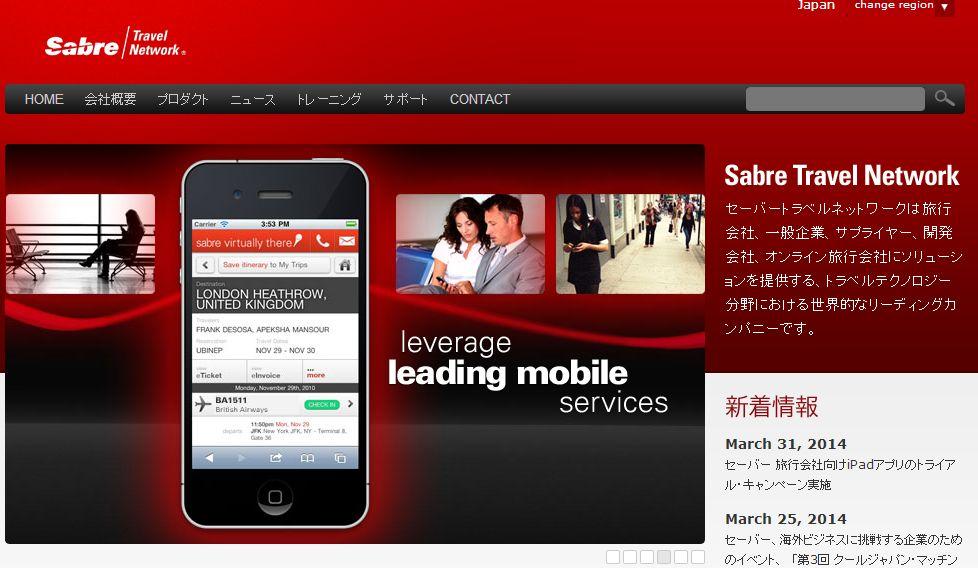 セーバー、iPadからホスト接続可能なモバイルアプリでトライアルキャンペーン