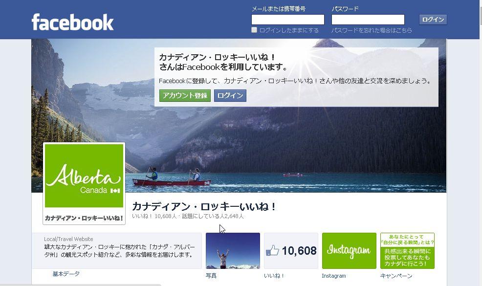 カナダ・アルバータ州、Facebookで「自分に戻る瞬間」の共感記事に投票キャンペーン