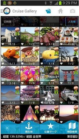 世界中の投稿画像を共有する写真共有アプリが誕生
