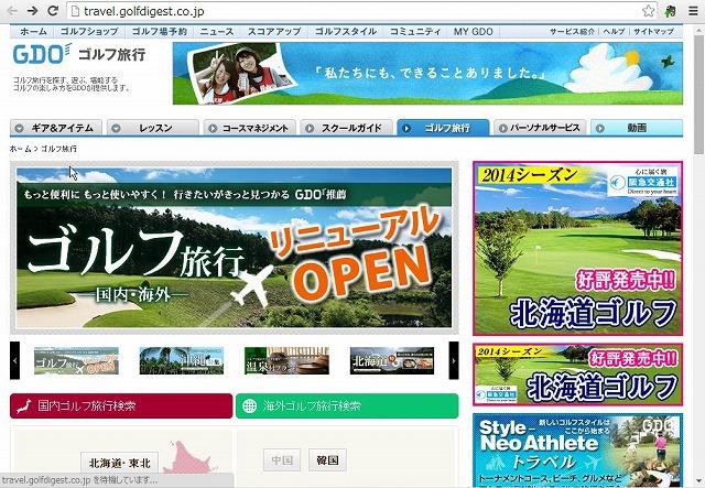 ゴルフダイジェスト、ゴルフ旅行サイトをリニューアル、スマホにも対応