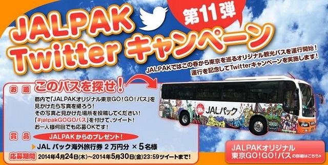 ジャルパック、Twitterで写真投稿キャンペーン、オリジナル観光バスを題材に