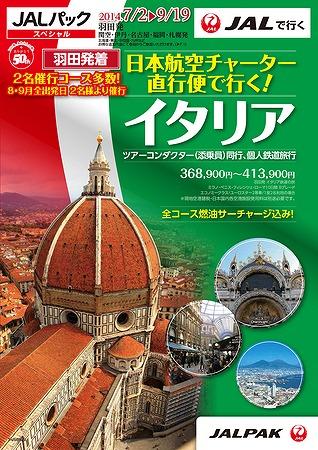 ジャルパック、羽田発着JALチャーターでイタリアツアー設定