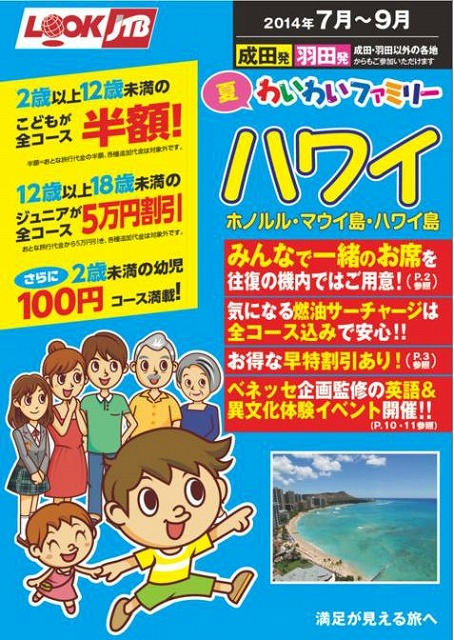 ルックJTB、夏のファミリー商品で体験・観光プランを強化