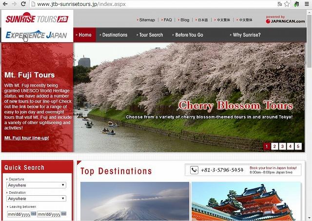 JTB、訪日外国人向けパッケージツアーでフリーWiFiサービスを開始