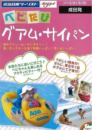 KNT個人、ホリデイで赤ちゃん、未就学児連れツアー発売、幼児は100円