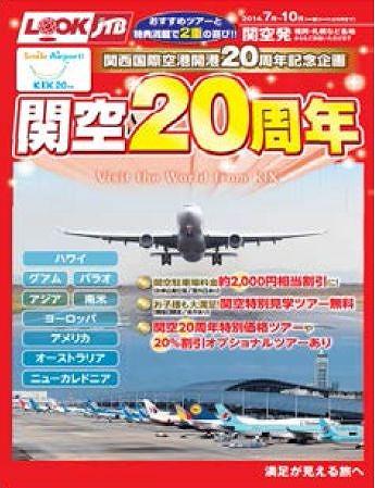 ルックJTB、新商品「関空20周年」でツアー設定、専用チャーター利用コースも