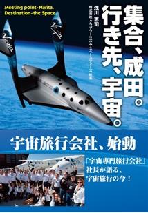 クラブツーリズム、宇宙旅行の最新情報を紹介する書籍発刊