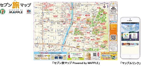 昭文社、セブンイレブンで観光マップの印刷サービス開始、スマホ連動で1枚100円