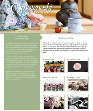 JAL、「JAL Guide to Japan」リニューアル、日本の魅力を積極発信