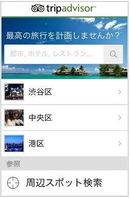 トリップアドバイザー、旅行アプリで世界最多の1億超ダウンロード数に