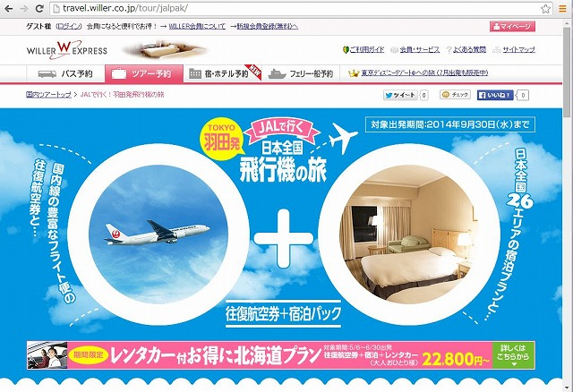ウィラートラベル、JAL航空券と宿泊のセット商品を販売、レンタカー付商品も