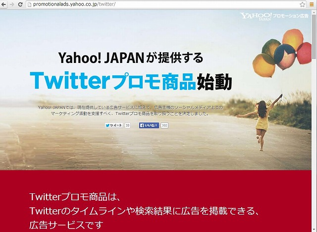 ヤフー、中小企業のSNSマーケティング導入を促進、「Twitterプロモ商品」提供で