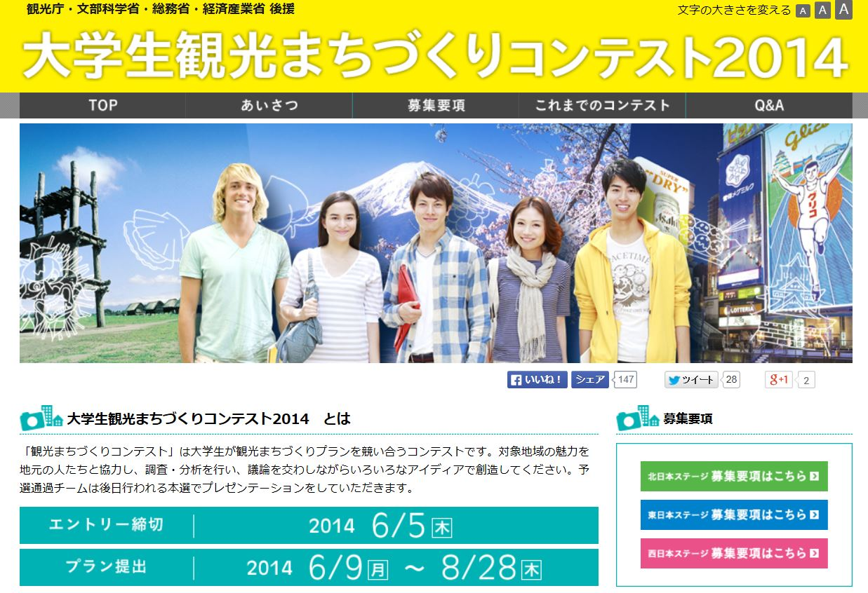 「大学生観光まちづくりコンテスト2014」開催、大学生が地域活性化に挑む