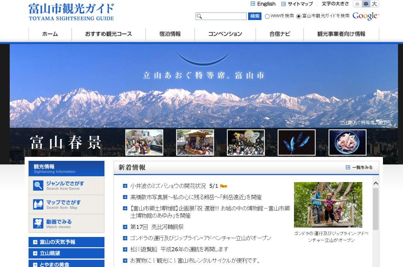 富山市、MICEやスポーツ大会誘致で補助金制度を設定