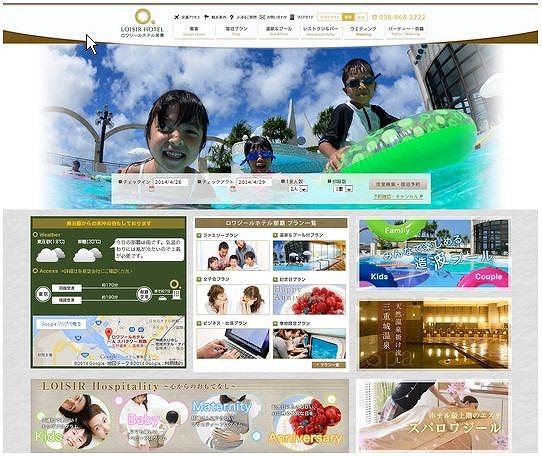ソラーレ運営のロワジール那覇、ユーザー居住地に合わせたネット情報を提供へ