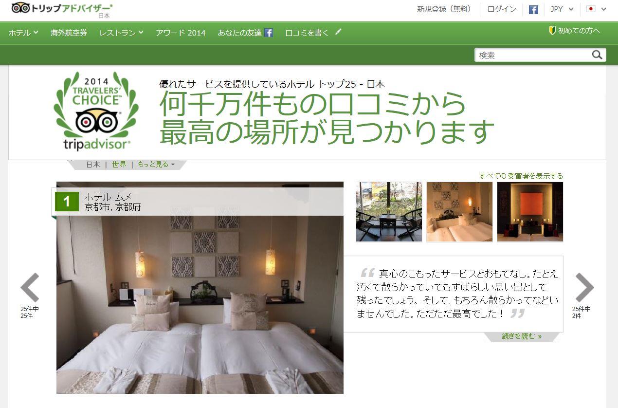 トリップアドバイザー、「サービス」重視の宿泊施設ランキング(2014年版)を発表