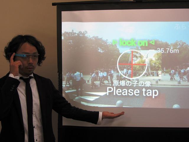 グーグル・グラス活用の観光アプリで見える世界は?国内初の実証実験をレポート