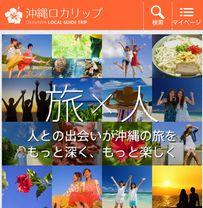 沖縄在住者と旅行者のマッチングサイト「沖縄ロカリップ」運営開始
