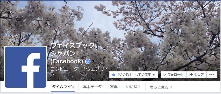 フェイスブックで一番チェックインされた場所は?2013年の日本国内ランキング発表