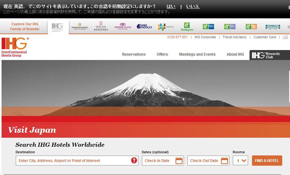 IHG・ANAホテルズ、訪日外国人向け予約サイトを開始、旅行情報も提供