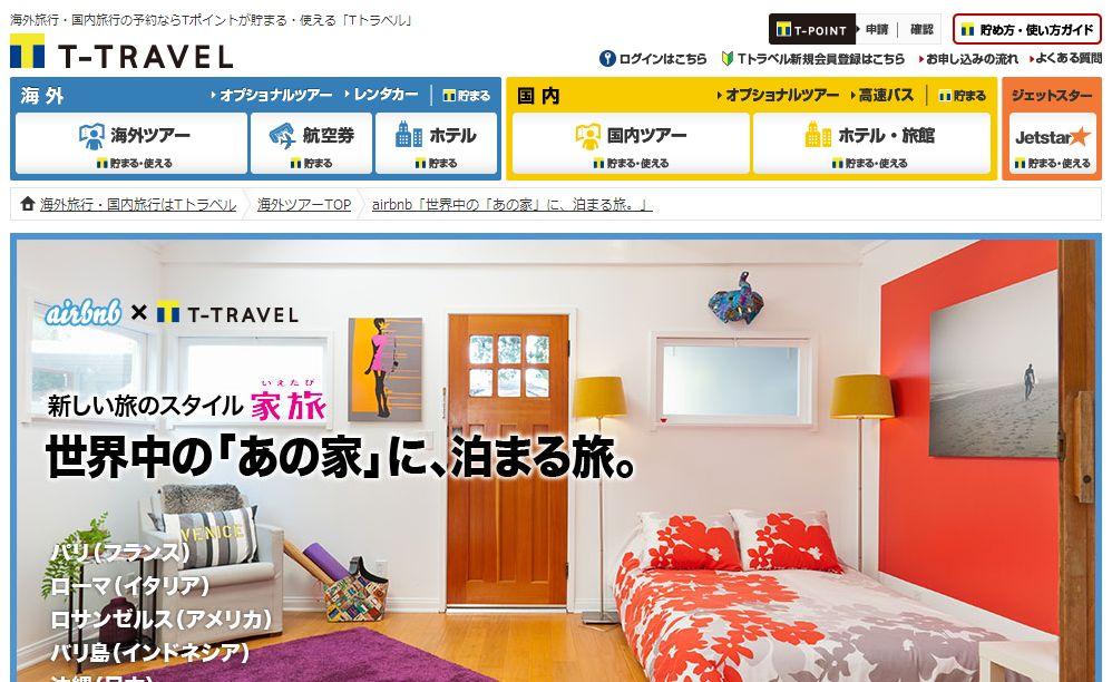 個人宅に宿泊する世界初パッケージツアーが登場、AirbnbのTトラベルの提携で