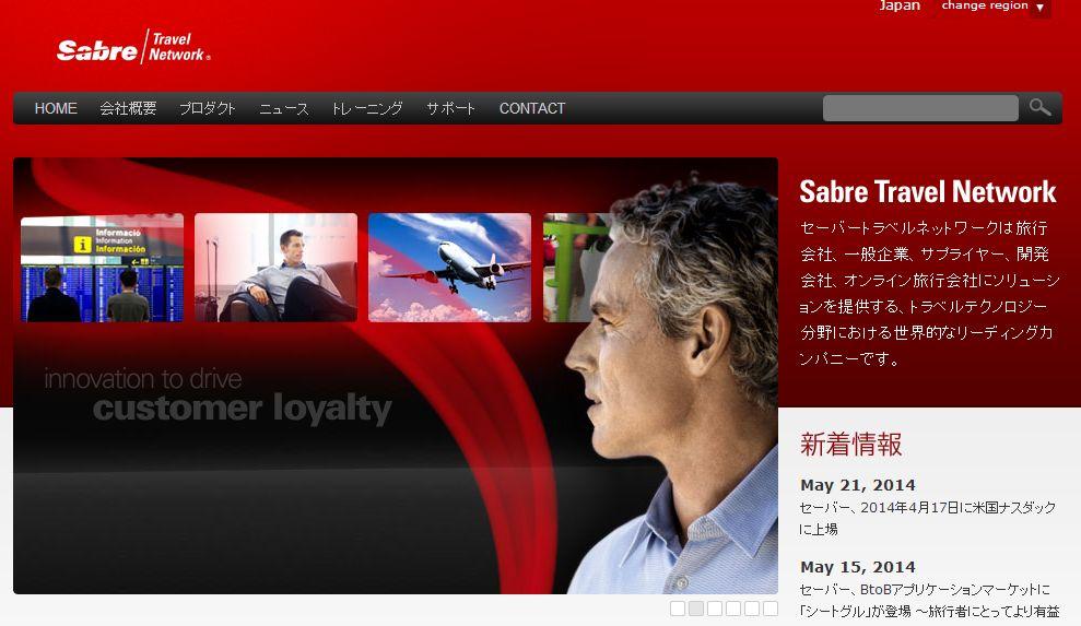 セーバー、米国ナスダックに上場、積極的な日本市場への貢献目指す
