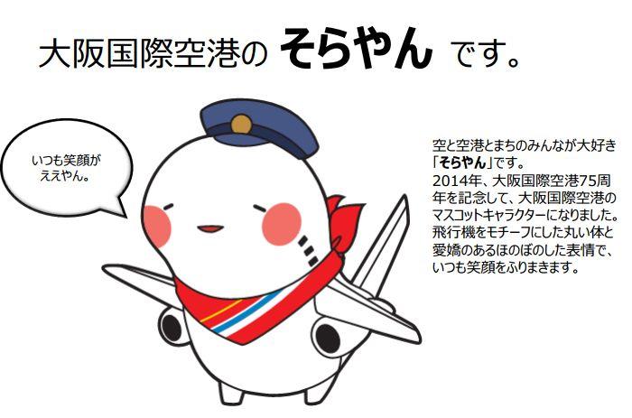 伊丹空港の新キャラクター名称は「そらやん」に決定、関空旅博でお披露目