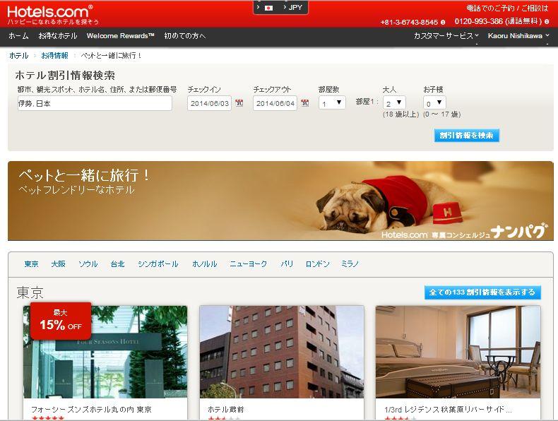 ホテルズドットコム、「犬と一緒に宿泊できるホテル」サイトを公開
