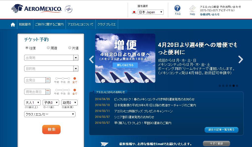 アエロメヒコ航空、日本企業が多数進出するグアナファト州からの帰国便で利便性向上