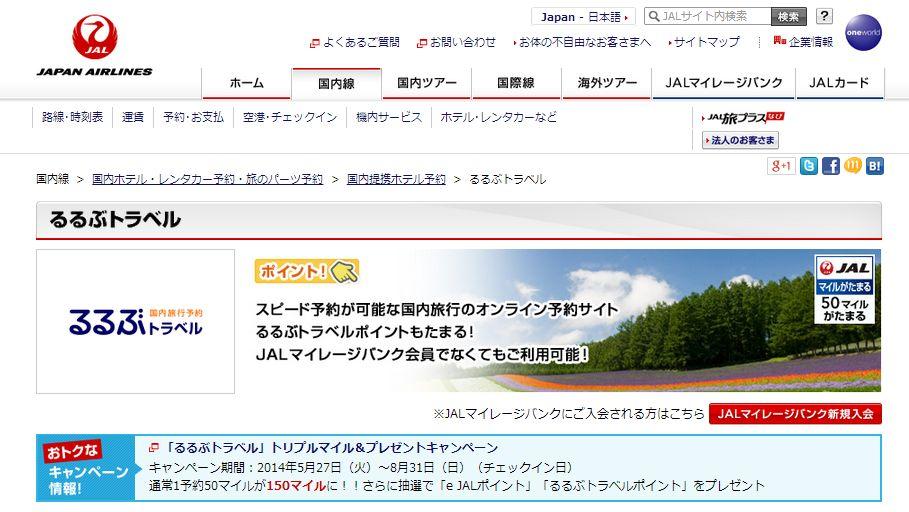 i.JTBとJAL、「るるぶトラベル」で提携販売を開始、一括検索は6月から