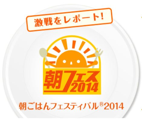 楽天トラベル、「朝ごはんフェスティバル2014」を開催