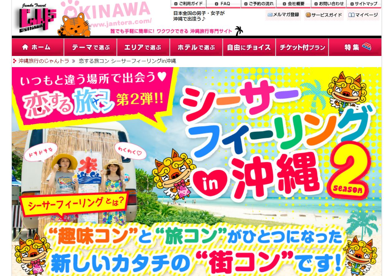 沖縄の街コン「シーサーフィーリング」でツアー販売