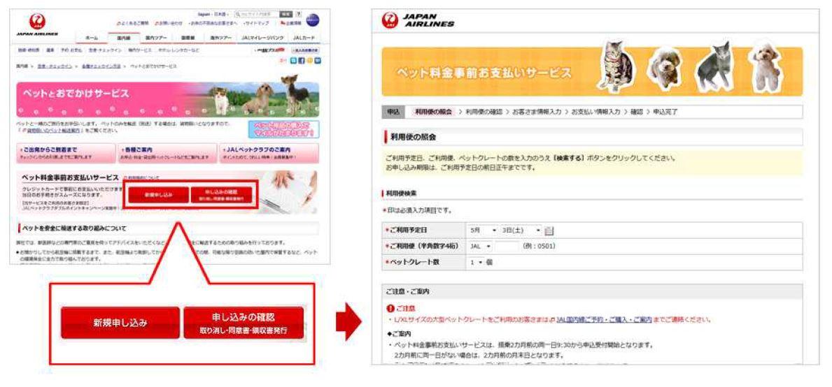 JAL、国内線でペット料金の事前精算サービスをスタート