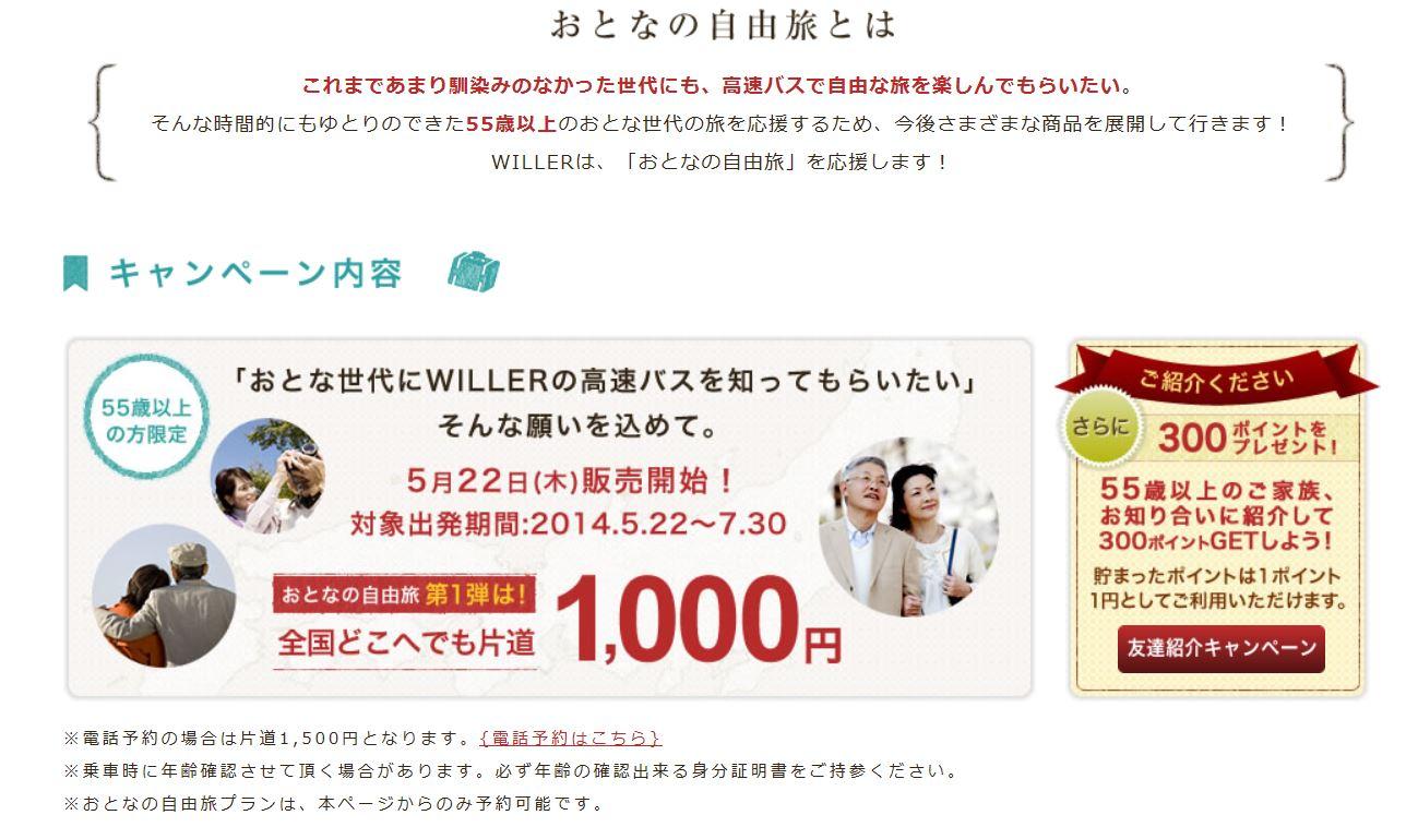 ウィラートラベル、高速バス全路線が片道1000円のキャンペーン、「おとなの自由旅」販売開始で