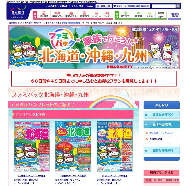 日本旅行、夏の国内旅行で家族旅行をターゲットに販売開始