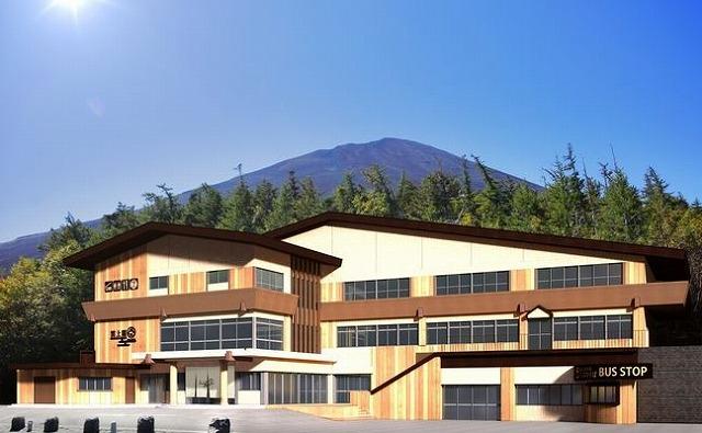 富士急行、富士山五合目の「雲上閣」を大幅リニュー... 富士急行、富士山五合目の「雲上閣」を大幅