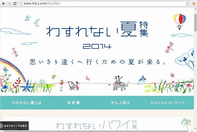 エイチ・アイ・エス(HIS)、2014年夏商品「わすれない旅」で販促強化、テレビCMも【動画】