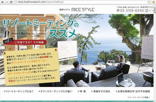 星野リゾート、MICE向けサイトで「リゾートミーティング」を提案